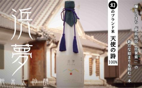 オリジナル純米大吟醸酒「浜夢」誕生。