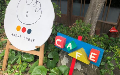 「ゲストハウスまる」カフェ営業はじめました♪